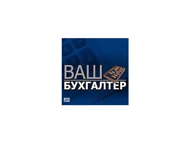 бу Комплексные услуги по ведению бухгалтерского учета для ООО (ТОВ) на общей системе, ФОП (2,3 групп)  в Украине