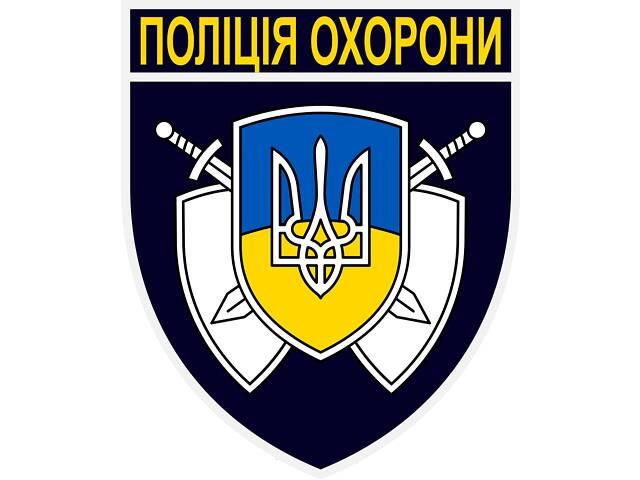 Поліцейський органу поліції охорони в м. Києві- объявление о продаже  в Киеве