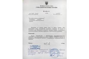 Помощь с трудоустройством в Германии для украинцев