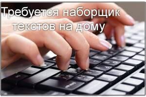 Предлагаю работу на дому на сайте по набору текста!