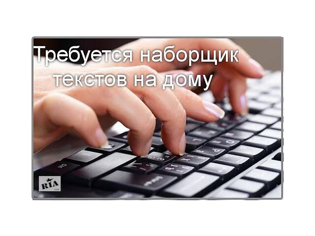 купить бу Предлагаю работу на дому на сайте по набору текста!  в Украине