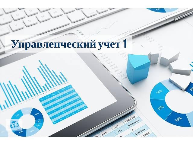 бу Предоставлю аудиторские и бухгалтерские услуги, а также консультационные услуги. в Киеве