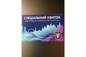 Придбаю спецперепустку (Київ)