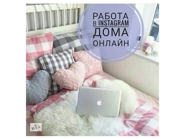 Работа бизнес-менеджер- объявление о продаже  в Покровске (Красноармейск)