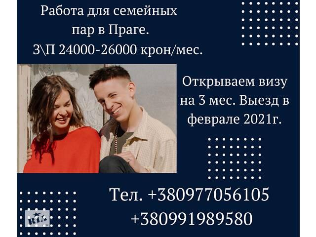 Работа в Чехии для семейных пар