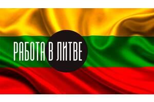 Работа за рубежом всем. Литва. Без опыта. Бесплатное проживание