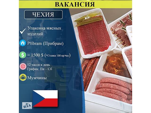 купить бу Работник на мясокомбинат (Прибрам), без опыта и с опытом  в Украине