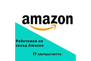 Работники на склад Amazon 17 злотых