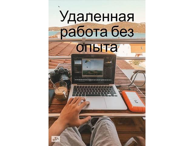 Робота дома- объявление о продаже  в Ровно