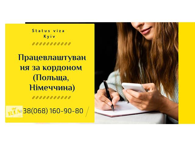 РОБОТА В ПОЛЬЩІ НА ВИРОБНИЦТВІ Тoyota Boshoku Poland - объявление о продаже   в Украине