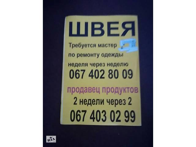 продам Требуется швея по пошиву штор и ремонту одежды бу в Киеве