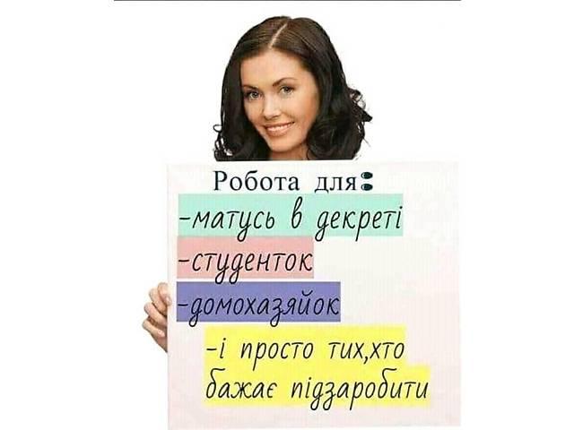 Требуется сотрудник на высокооплачеваемую работу- объявление о продаже  в Изяславе