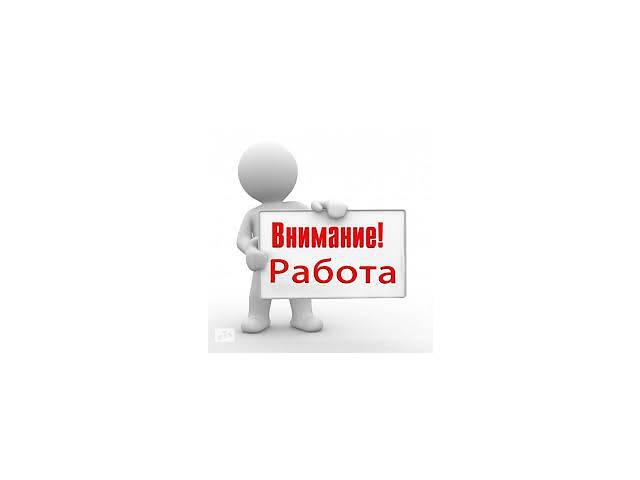 Требуются менеджеры по работе с клиентами- объявление о продаже   в Украине