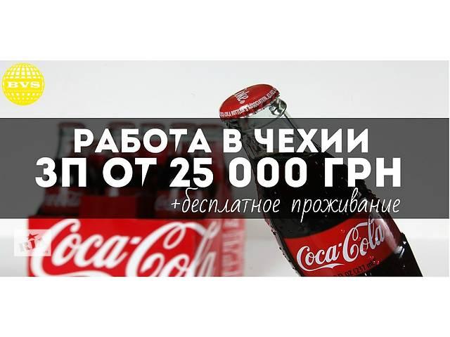 продам Работа в Чехии на заводе Coca-Cola бу  в Украине