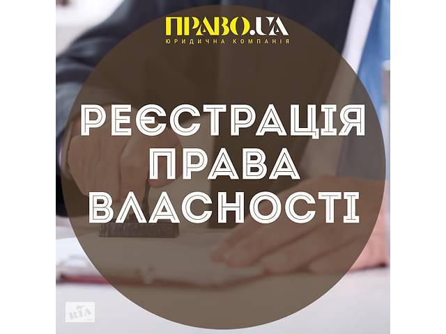 продам Реєстрація права власності Полтава, право власності на майно (квартиру, будинок, землю) бу в Полтавской области