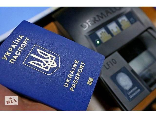 купить бу Реєструю на закордоний паспорт, загранпаспорт.  в Украине