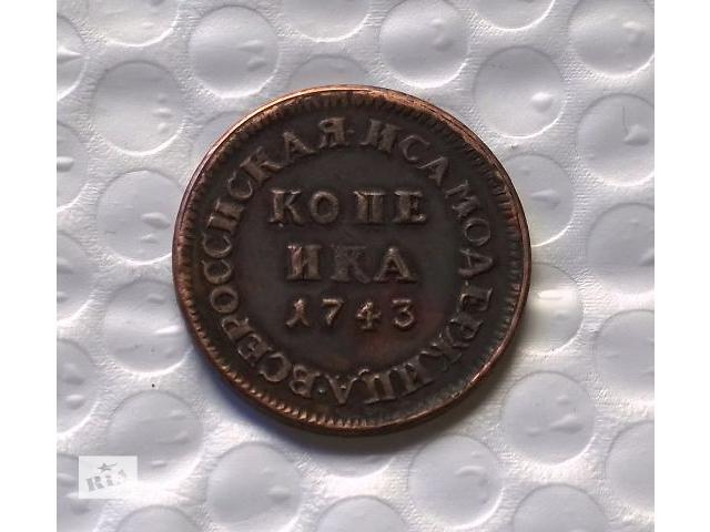 бу Редкие монеты царской России в Нетешине