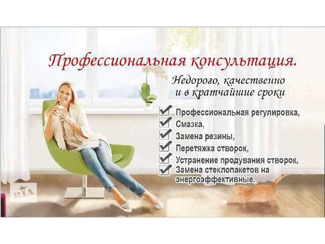 купить бу Регулировка, ремонт окон. в Киеве