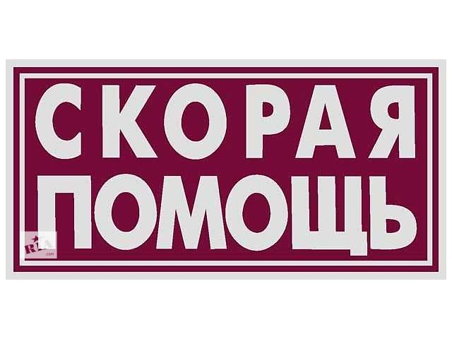 Регистрация ЧП, ООО (недорого, срочно) Закрытие Чп- объявление о продаже  в Днепре (Днепропетровск)