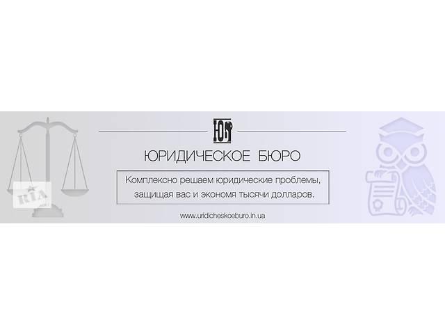 Регистрация физического лица-предпринимателя, ООО, ЧП, Фермерского Хоз- объявление о продаже  в Мелитополе