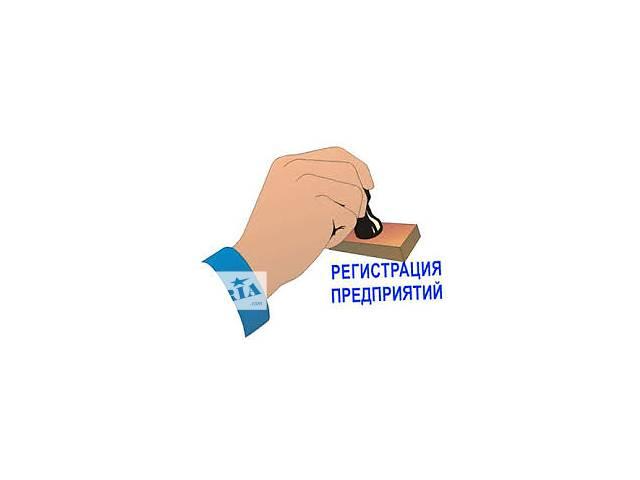 Регистрация и ликвидация фирм , ООО, ЧП- объявление о продаже  в Николаеве