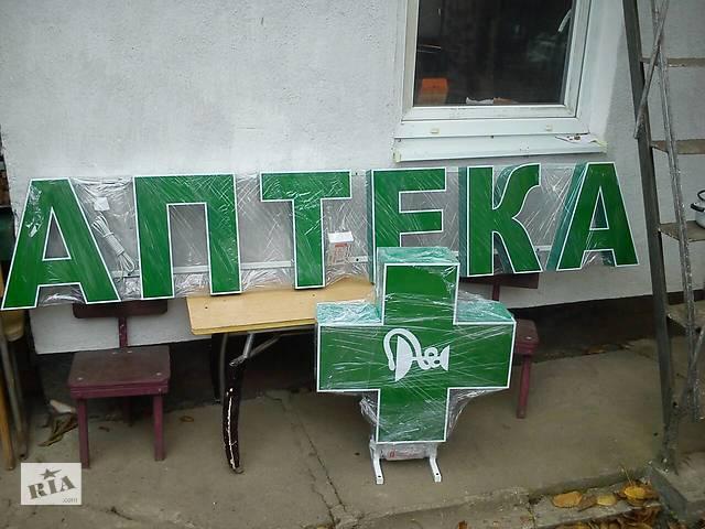 Реклама Аптека 230х40- объявление о продаже   в Украине