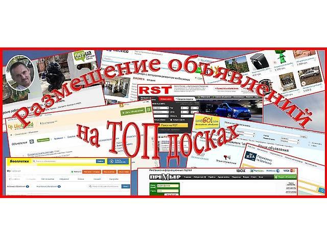 купить бу Реклама на досках объявлений  Украины  в Украине