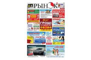 Реклама в пресі