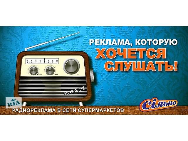 Реклама в сети супермаркетов Сильпо, Фора, Амстор, Эпицентр, Новая линия- объявление о продаже   в Украине