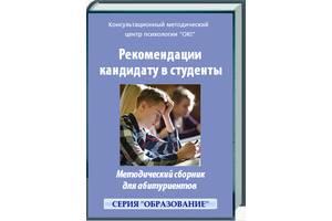 Рекомендации кандидату в студенты