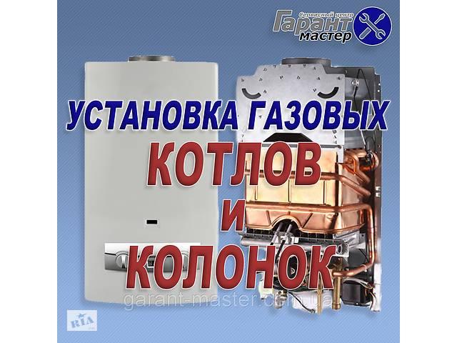 продам Ремонт газового котла в Харькове бу в Києві