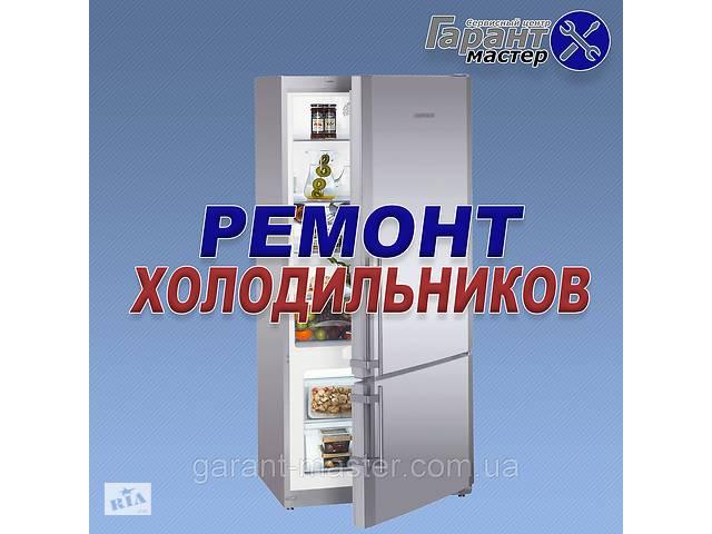 бу Ремонт холодильников в Умани в Киеве