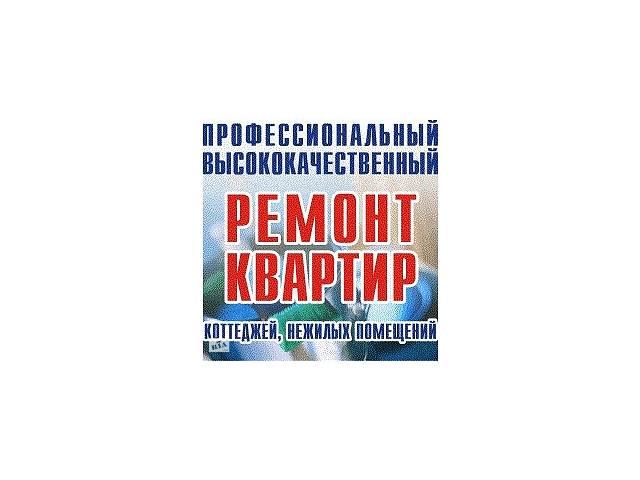 бу Ремонт квартир в Днепре. Строительство.  в Україні