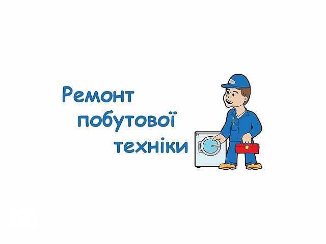 бу Ремонт бытовой техники Тернополь в Тернополе
