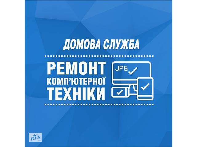 Ремонт побутової техніки- объявление о продаже  в Тернополе