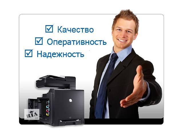 Ремонт принтреров и картриджей- объявление о продаже  в Харькове