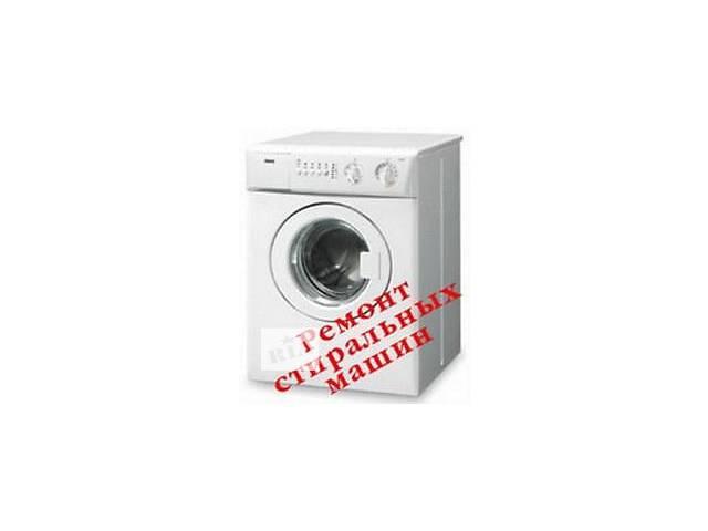 продам Ремонт стиральных машин, Гарантия, Киев. бу в Киеве