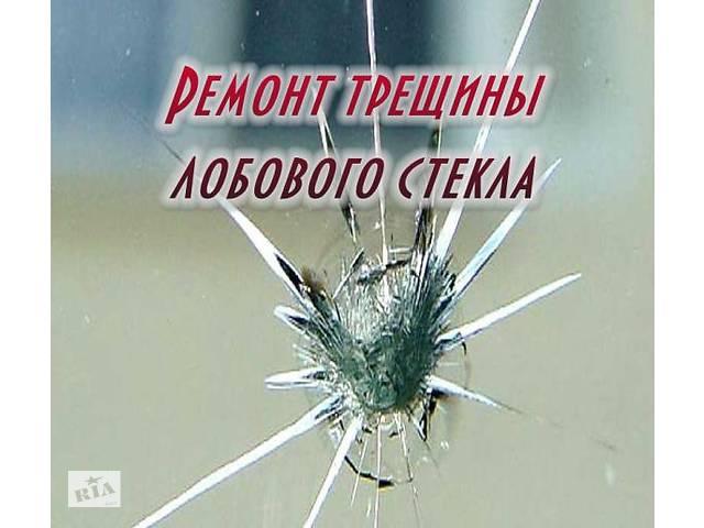продам Ремонт трещин, сколов лобового стекла. Оболонь бу в Киеве