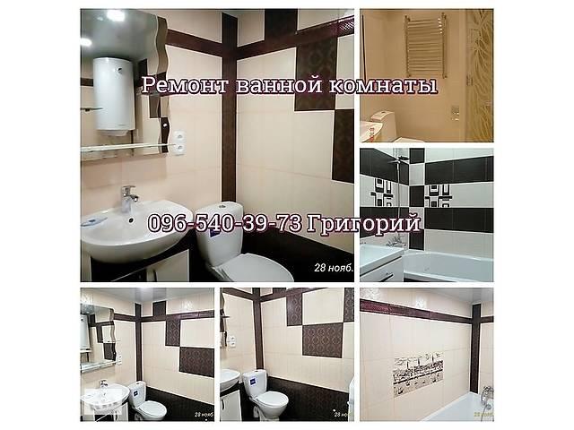 бу Ремонт ванной комнаты в Мелитополе