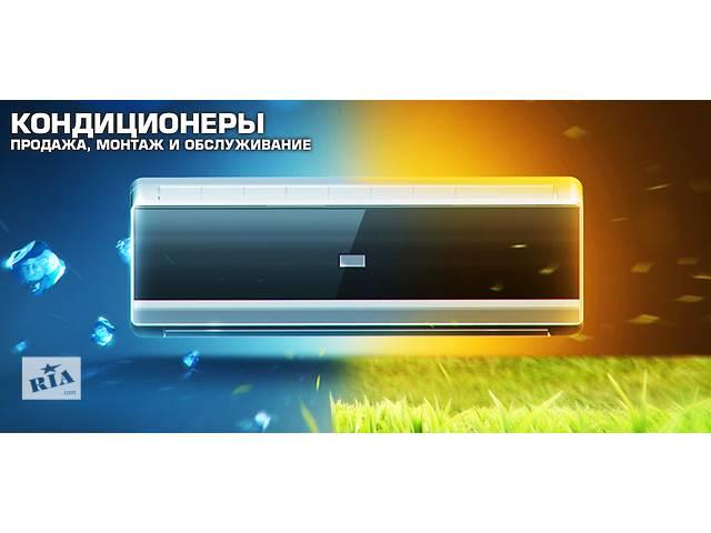 Ремонт и обслуживание кондиционеров- объявление о продаже   в Украине