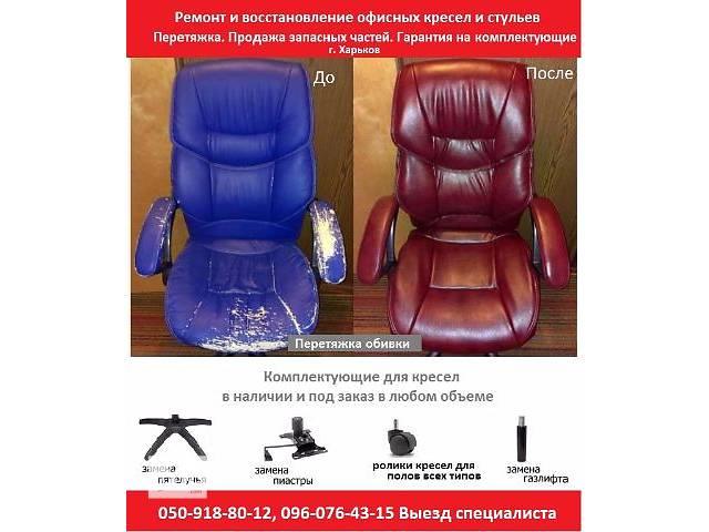 продам Ремонт и перетяжка мягкой офисной мебели, кресел, стульев Короткие сроки бу в Харькове