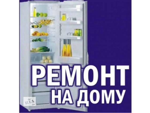бу РЕмонт Холодильника СУМЫ. Мастер По РЕМОнту Холодильников в СУМАХ в Харькове