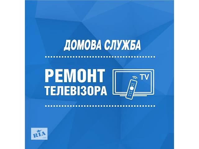 бу Ремонт телевизора в Ровно в Ровно