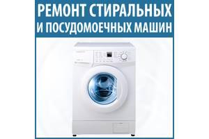 Ремонт посудомоечных, стиральных машин Григоровка, Копачев, Старые Безрадичи