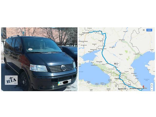 купить бу Рейс Харьков - Баку туда и обратно( микроавтобус) в Харькове