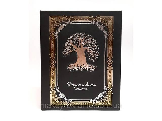 бу Родословная книга в богатом черном цвете с деревом в Дубно
