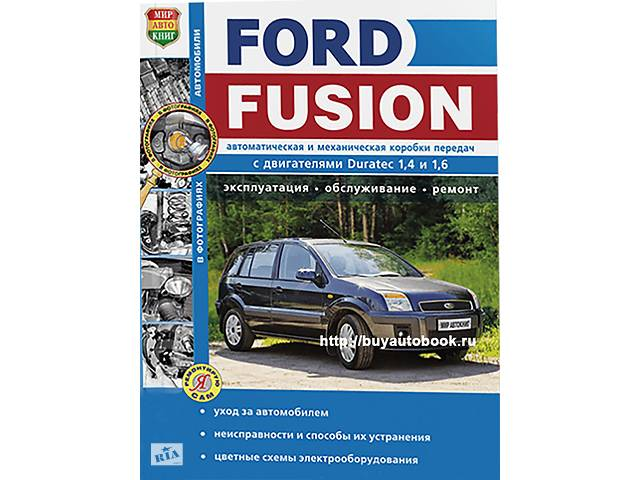 бу Руководство по ремонту Ford Fusion с 2002 года выпуска (+ рестайлинг с 2005) в Харькове
