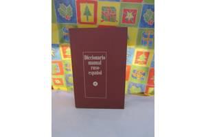 Русско-испанский учебный словарь - Ногейра, Туровер