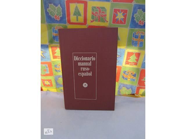 Русско-испанский учебный словарь - Ногейра, Туровер- объявление о продаже  в Киеве