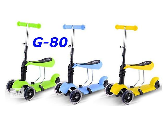 продам Самокат Trolo Micro Maxi 3в1 G-80 с наклоном руля и сидением scooter светящиеся колеса бу в Киеве